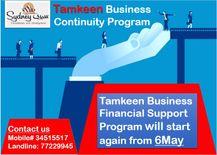 Tamkeen Financial buisness support