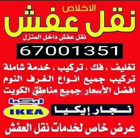 Transport of furniture Kuwait