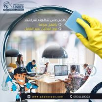 Trusted and Affordable Cleaning Services