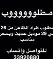 Wanted Baot 26