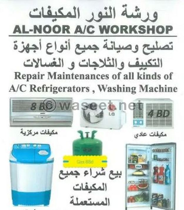 We are repair ac and washing