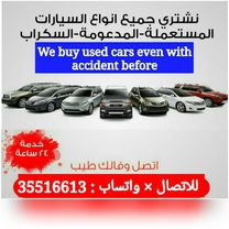 We buy all kinds of used, subsidized, and scrap cars