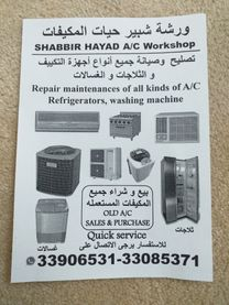 AC workshop