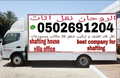 al rohan movers
