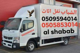 al shabab movers