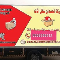alhamdan furniture movers