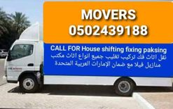 call for shifting movers