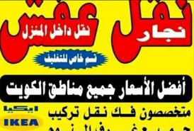 نقل اثاث  بجميع مناطق الكويت