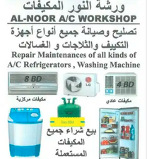 el nour electronic repair