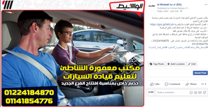 Mamourah Al Shatea Driving0