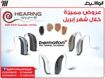 Hearing for hearing aids0