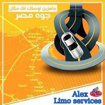 Alex Limousine Services0