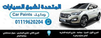 almotaheda for Car Service0