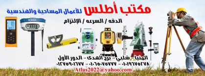 Atlas for Surveying and Engineering Works0