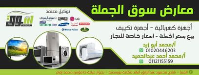 Exhibitions of wholesale market for electrical appliances and air conditioners0