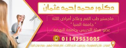 dr mohamed ahmed osman0