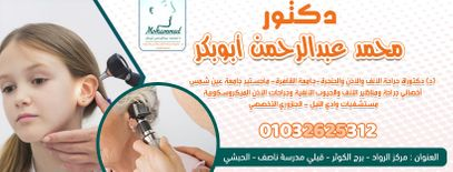 Dr. Mohammed Abdul Rahman Abu Bakr for nose ear and throat surgery0
