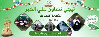 A page of Al Entasar Charitable Society0