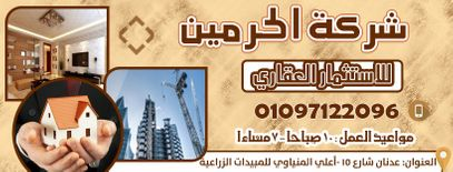 Al Haramain for Real Estate Investment in Minya0