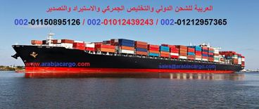 Arabia Cargo for international shipping And Customs clearance0