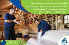 Al Hashmia Furniture Transport & International Freight Forwarding Company0