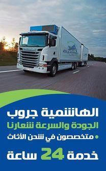 Al Hashmia Furniture Transport & International Freight Forwarding Company1