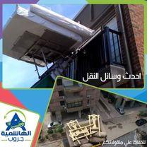 Al Hashmia Furniture Transport & International Freight Forwarding Company2