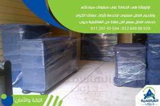 Al Hashmia Furniture Transport & International Freight Forwarding Company3