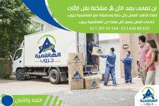 Al Hashmia Furniture Transport & International Freight Forwarding Company4