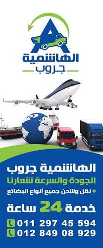 Al Hashmia Furniture Transport & International Freight Forwarding Company5