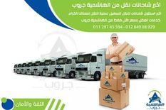 Al Hashmia Furniture Transport & International Freight Forwarding Company6