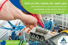 Al Hashmia Furniture Transport & International Freight Forwarding Company7