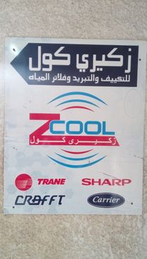 zekary cool1