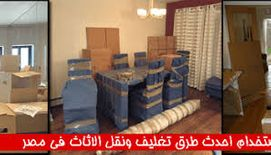Egyptian Co. for Furniture Transport9