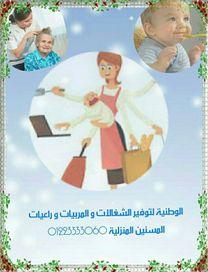El watania for maids1