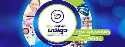 Dawaee pharmacies0