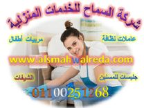 alreda A company for the employment of domestic workers7