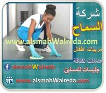 alreda A company for the employment of domestic workers8