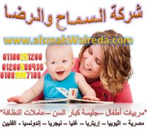alreda A company for the employment of domestic workers9