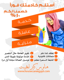 House Care Egypt for Employment and Family Services1