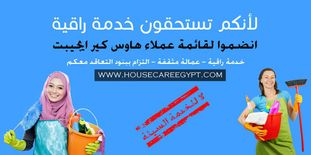 House Care Egypt for Employment and Family Services6