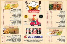 Naama Restaurants0