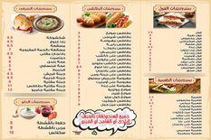 Naama Restaurants1