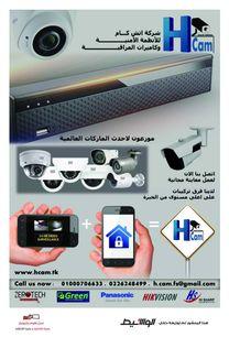 H-CAM Security Systems and Surveillance Cameras0