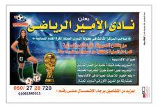 Alamir Sporting Club0