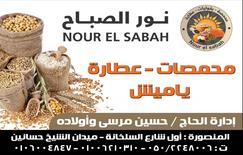NOUR ELSABAH0
