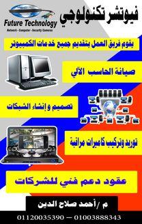 Future Technology2