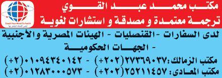 International Office for Interpretation and Translation Mohamed Abdelkawy0