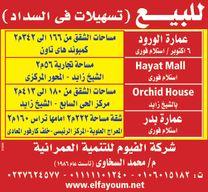 FGC El-Fayoum for General Contracting0