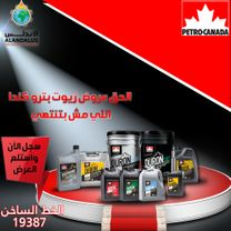 Petro Canada for oil and greases5